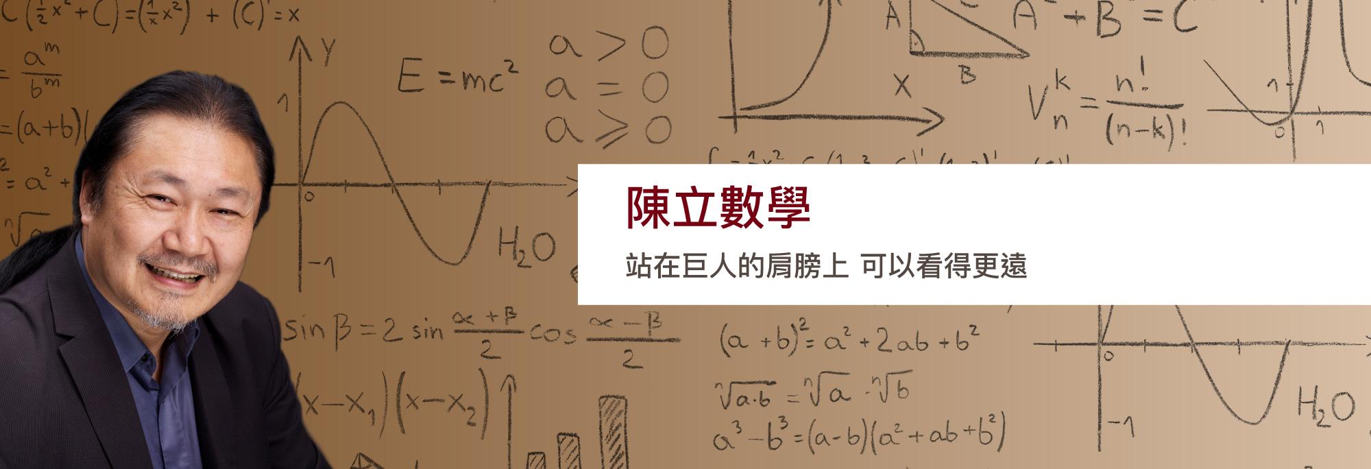 header_math_02